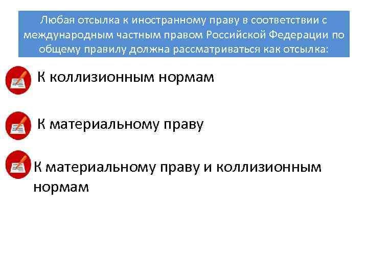 Любая отсылка к иностранному праву в соответствии с международным частным правом Российской Федерации по