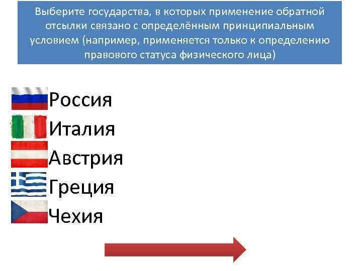 Выберите государства, в которых применение обратной отсылки связано с определённым принципиальным условием (например, применяется