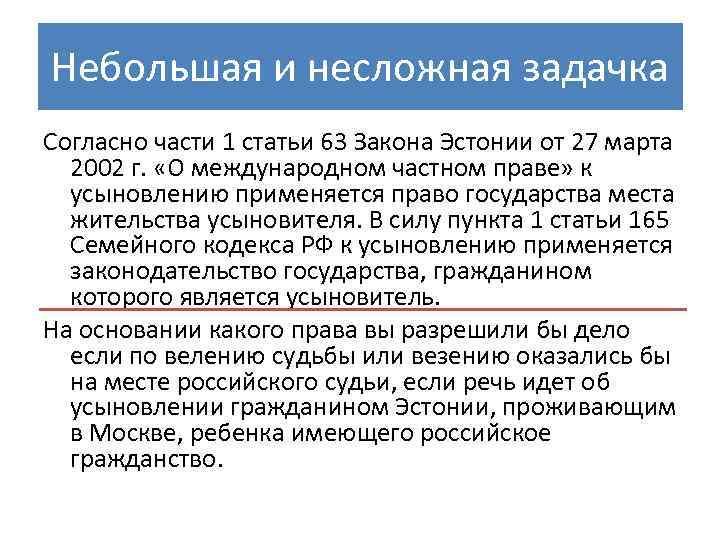 Небольшая и несложная задачка Согласно части 1 статьи 63 Закона Эстонии от 27 марта