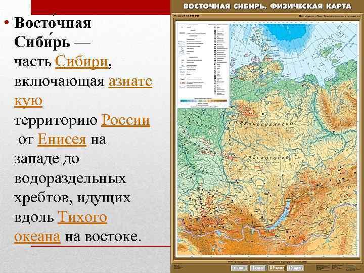 картинки карты восточной сибири героя известна момента