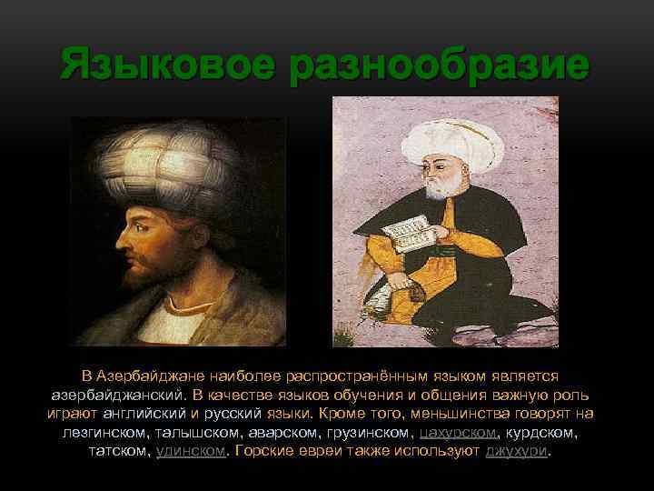 Языковое разнообразие В Азербайджане наиболее распространённым языком является азербайджанский. В качестве языков обучения и
