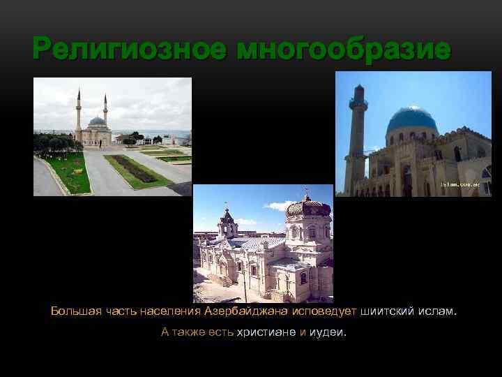 Религиозное многообразие Большая часть населения Азербайджана исповедует шиитский ислам. А также есть христиане и