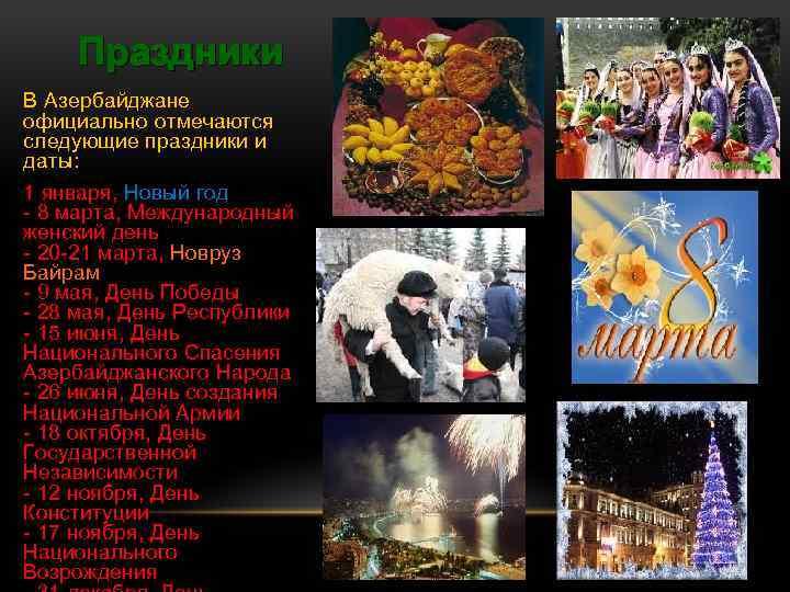 Праздники В Азербайджане официально отмечаются следующие праздники и даты: 1 января, Новый год -