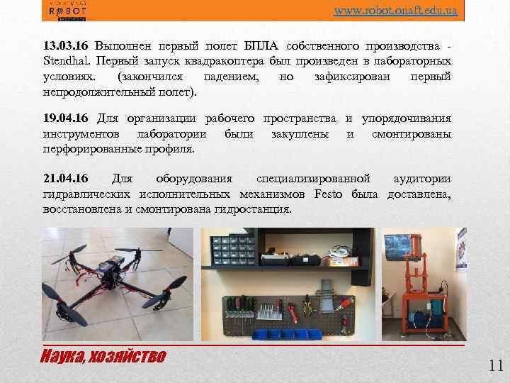www. robot. onaft. edu. ua 13. 03. 16 Выполнен первый полет БПЛА собственного производства