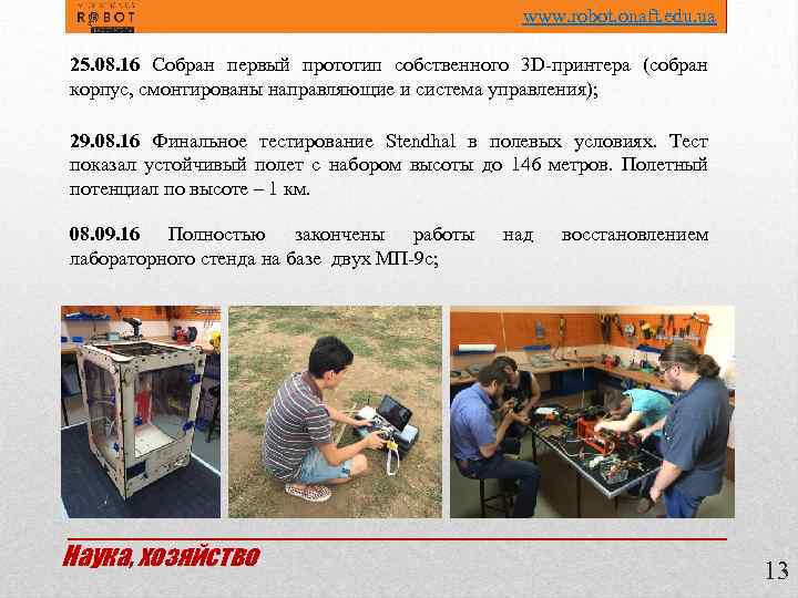 www. robot. onaft. edu. ua 25. 08. 16 Собран первый прототип собственного 3