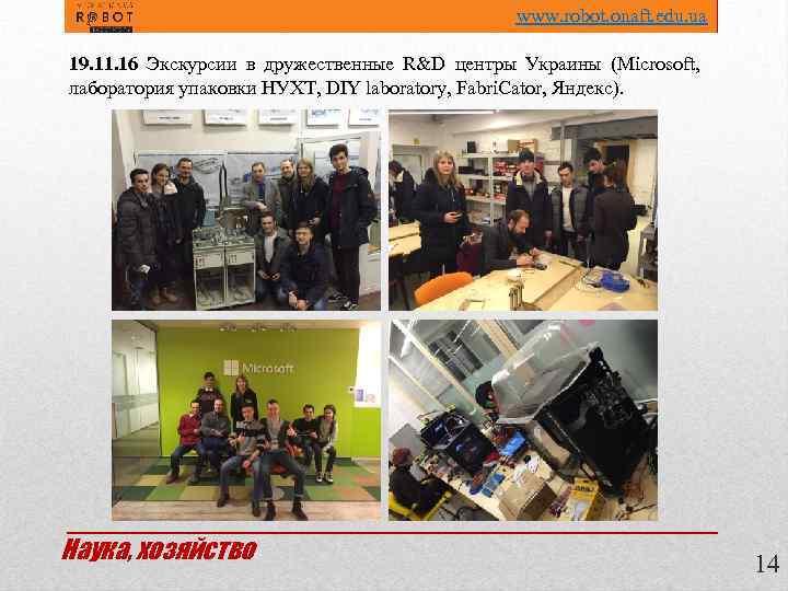 www. robot. onaft. edu. ua 19. 11. 16 Экскурсии в дружественные R&D центры