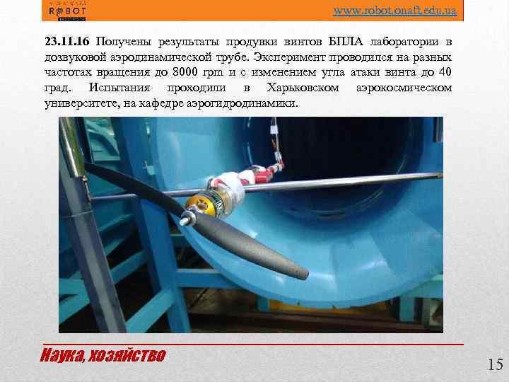 www. robot. onaft. edu. ua 23. 11. 16 Получены результаты продувки винтов БПЛА