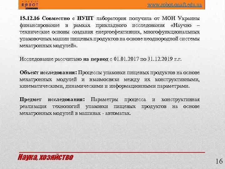 www. robot. onaft. edu. ua 15. 12. 16 Совместно с НУПТ лаборатория получила