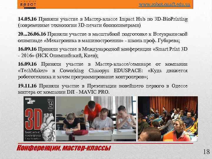 www. robot. onaft. edu. ua 14. 05. 16 Приняли участие в Мастер-классе Impact