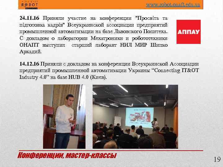 www. robot. onaft. edu. ua 24. 11. 16 Приняли участие на конференции