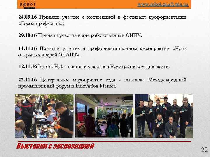 www. robot. onaft. edu. ua 24. 09. 16 Приняли участие с экспозицией в