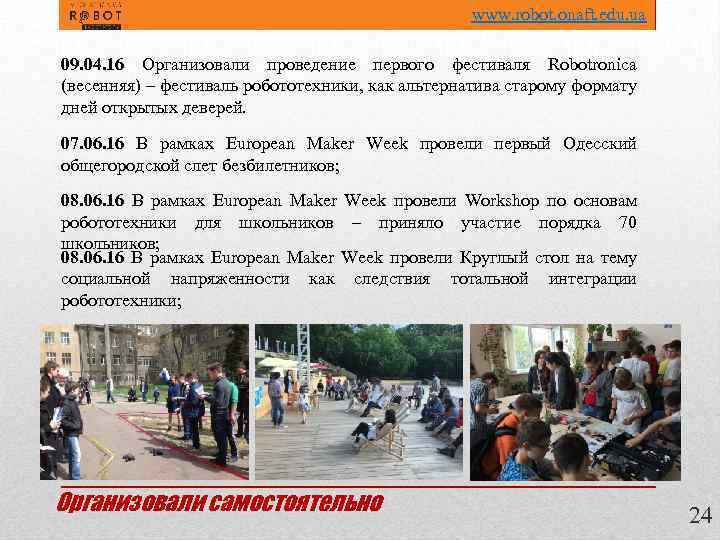 www. robot. onaft. edu. ua 09. 04. 16 Организовали проведение первого фестиваля Robotronica (весенняя)