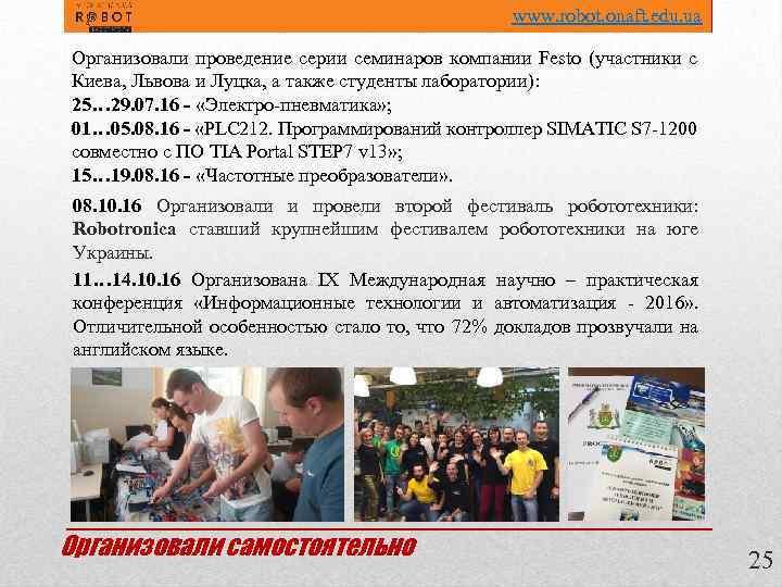 www. robot. onaft. edu. ua Организовали проведение серии семинаров компании Festo (участники с