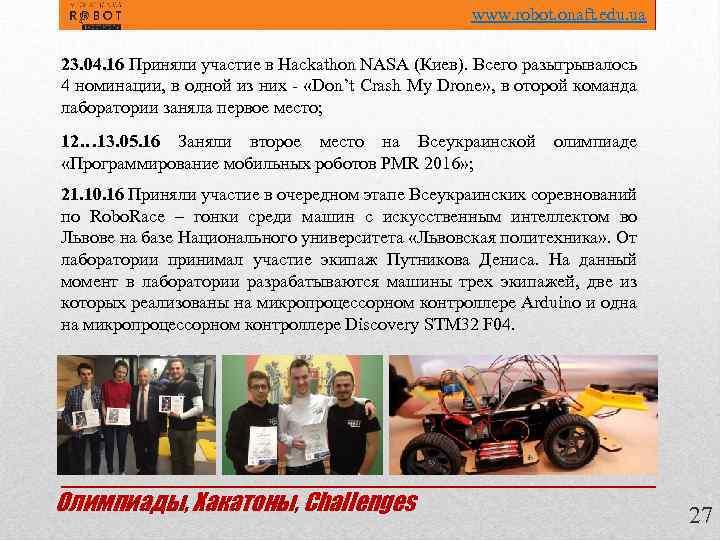 www. robot. onaft. edu. ua 23. 04. 16 Приняли участие в Hackathon NASA