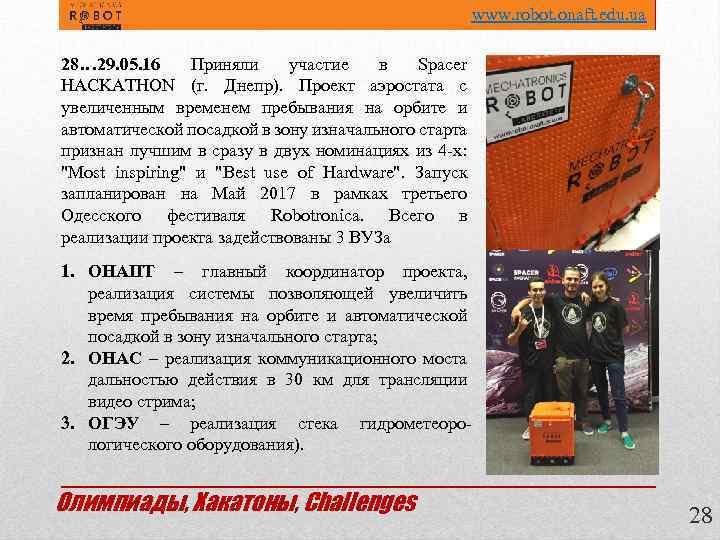 www. robot. onaft. edu. ua 28… 29. 05. 16 Приняли участие в Spacer