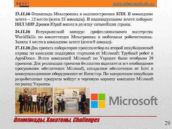 www. robot. onaft. edu. ua 23. 11. 16 Олимпиада Мехатроника в машиностроении КПИ.