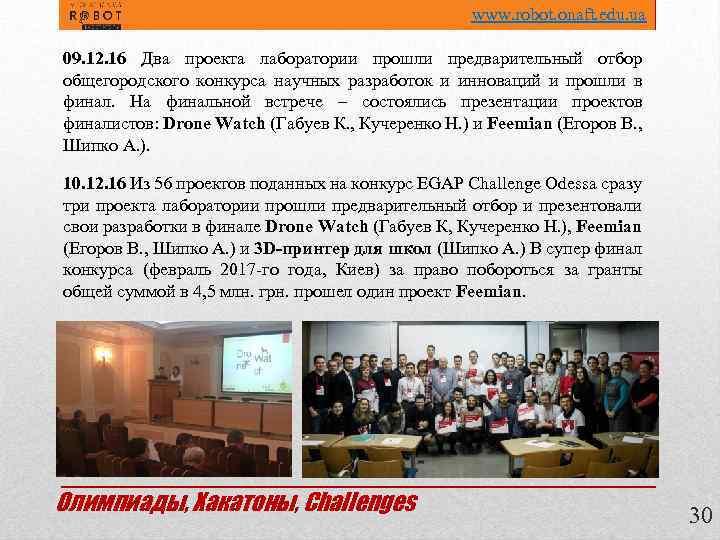 www. robot. onaft. edu. ua 09. 12. 16 Два проекта лаборатории прошли предварительный