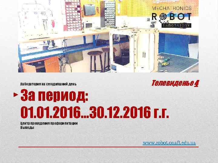 Лаборатория на сегодняшний день Телевиденье 4 За период: 01. 2016… 30. 12. 2016 г.