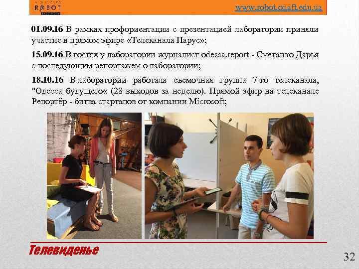 www. robot. onaft. edu. ua 01. 09. 16 В рамках профориентации с презентацией