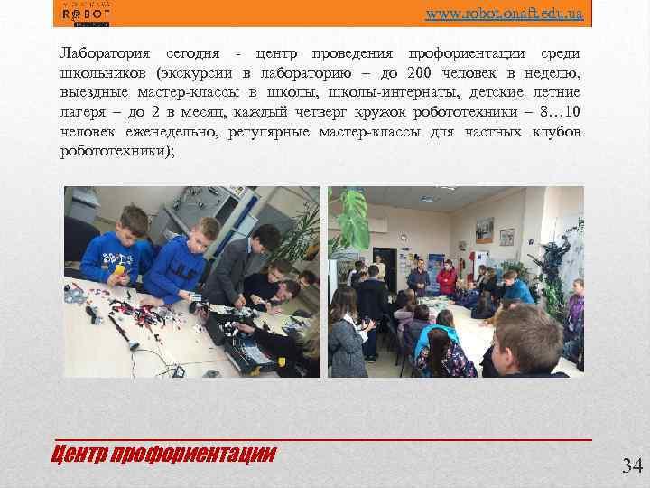 www. robot. onaft. edu. ua Лаборатория сегодня - центр проведения профориентации среди школьников (экскурсии