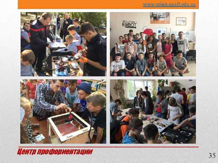 www. robot. onaft. edu. ua Центр профориентации 35