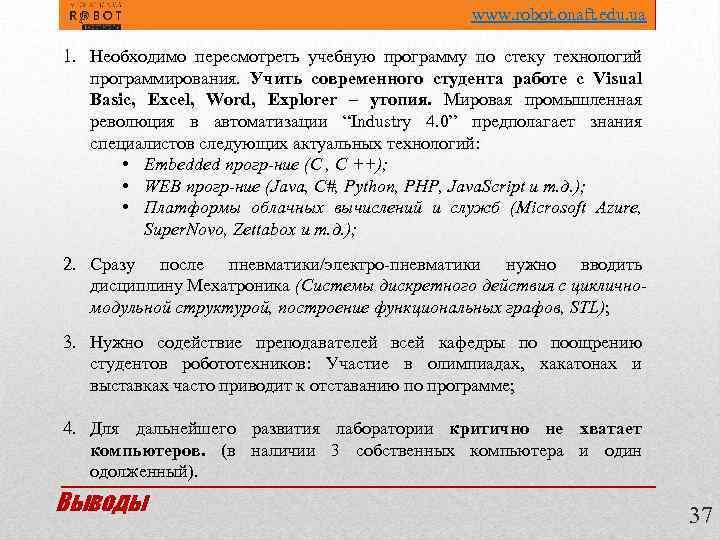 www. robot. onaft. edu. ua 1. Необходимо пересмотреть учебную программу по стеку технологий