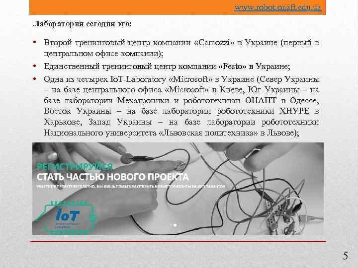 www. robot. onaft. edu. ua Лаборатория сегодня это: • Второй тренинговый центр компании «Camozzi»
