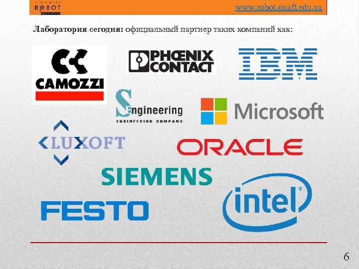 www. robot. onaft. edu. ua Лаборатория сегодня: официальный партнер таких компаний как: 6