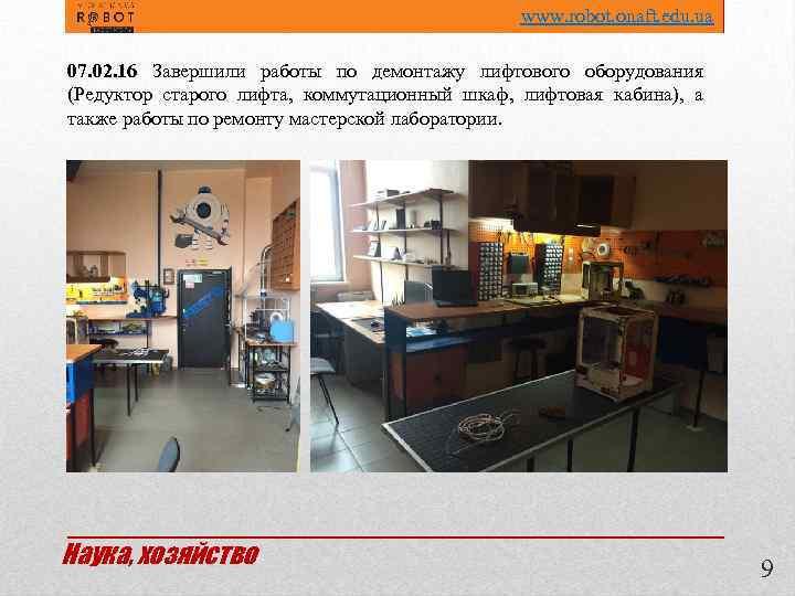 www. robot. onaft. edu. ua 07. 02. 16 Завершили работы по демонтажу лифтового оборудования