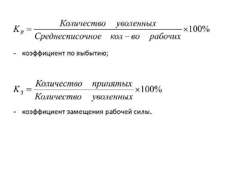 - коэффициент по выбытию; - коэффициент замещения рабочей силы.