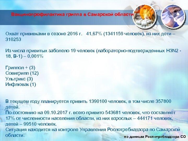 Вакцинопрофилактика гриппа в Самарской области Охват прививками в сезоне 2016 г. 41, 67% (1341159