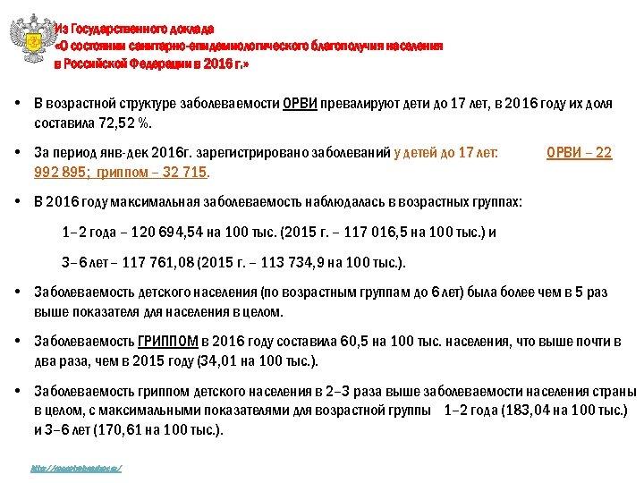 Из Государственного доклада «О состоянии санитарно-эпидемиологического благополучия населения в Российской Федерации в 2016 г.