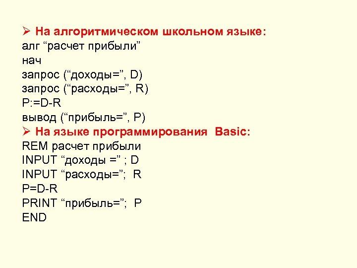 """Ø На алгоритмическом школьном языке: алг """"расчет прибыли"""" нач запрос (""""доходы="""", D) запрос (""""расходы="""","""