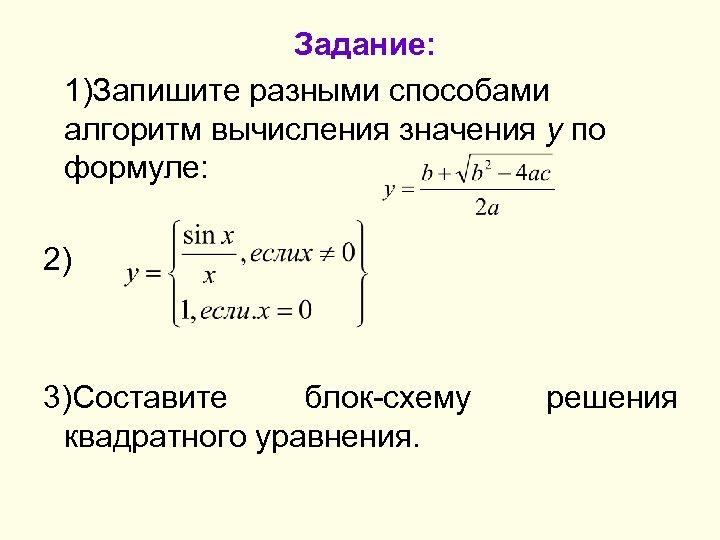 Задание: 1)Запишите разными способами алгоритм вычисления значения y по формуле: 2) 3)Составите блок-схему квадратного