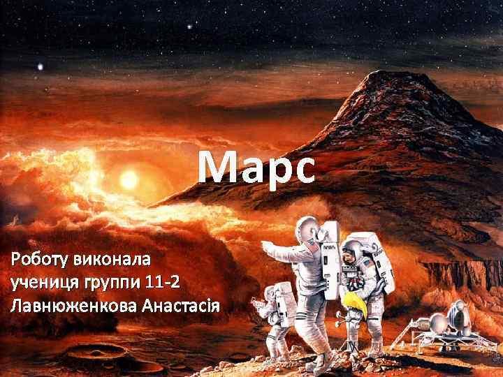 Марс Роботу виконала учениця группи 11 -2 Лавнюженкова Анастасія