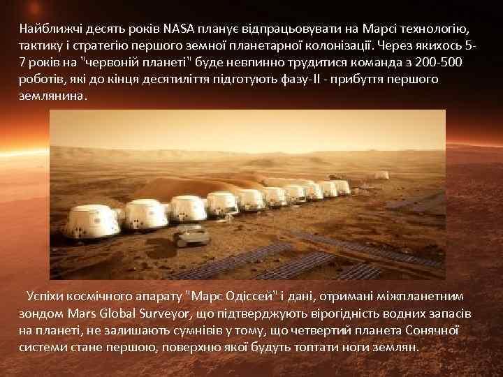 Найближчі десять років NASA планує відпрацьовувати на Марсі технологію, тактику і стратегію першого земної