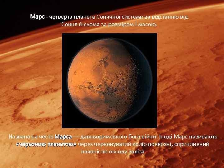 Марс - четверта планета Сонячної системи за відстанню від Марс Сонця й сьома за