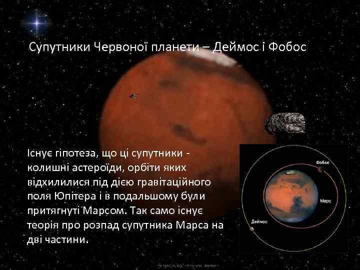 Супутники Червоної планети – Деймос і Фобос Існує гіпотеза, що ці супутники - колишні