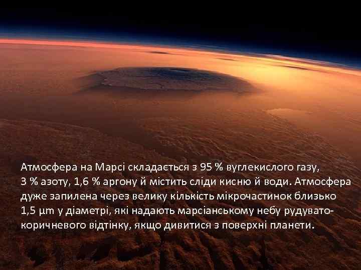 Атмосфера на Марсі складається з 95 % вуглекислого газу, 3 % азоту, 1, 6