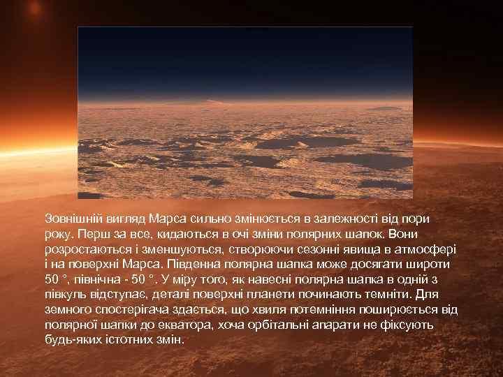 Зовнішній вигляд Марса сильно змінюється в залежності від пори року. Перш за все, кидаються