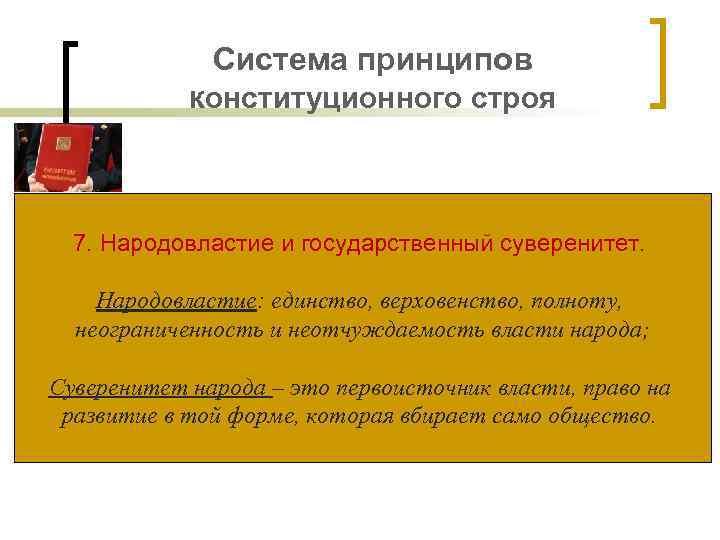 Система принципов конституционного строя 7. Народовластие и государственный суверенитет. Народовластие: единство, верховенство, полноту, неограниченность