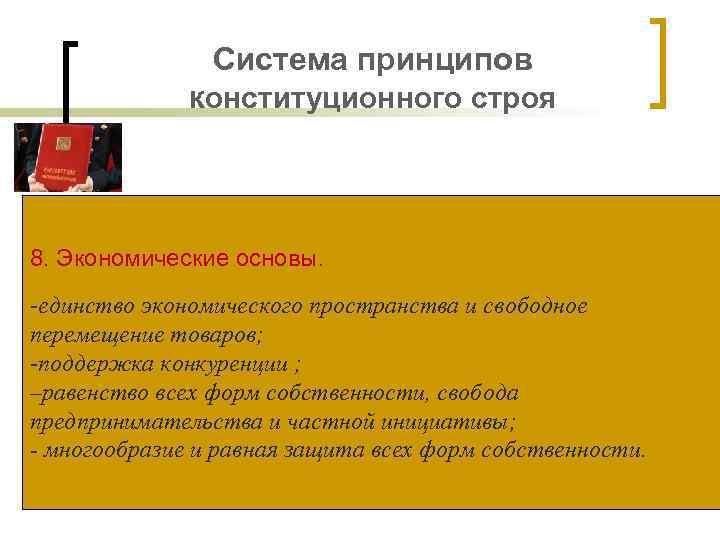 Система принципов конституционного строя 8. Экономические основы. -единство экономического пространства и свободное перемещение товаров;