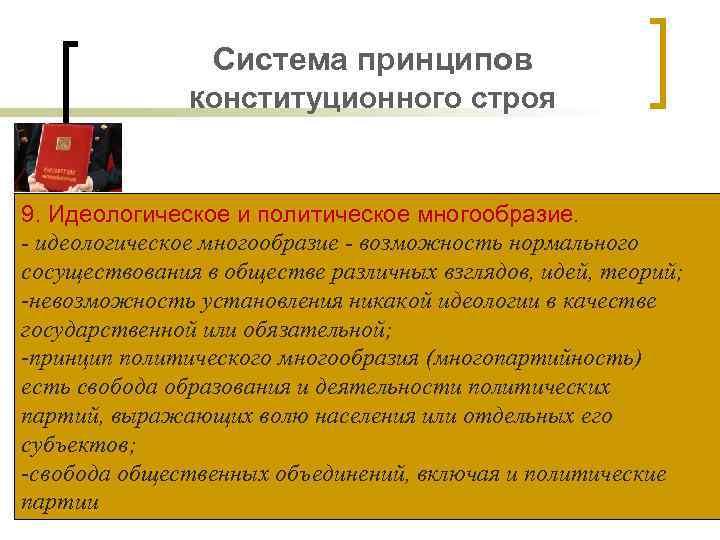 Система принципов конституционного строя 9. Идеологическое и политическое многообразие. - идеологическое многообразие - возможность