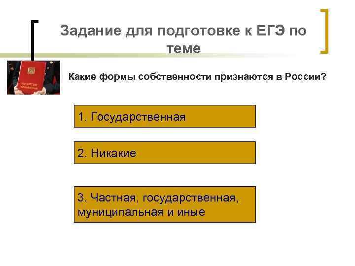 Задание для подготовке к ЕГЭ по теме Какие формы собственности признаются в России? 1.