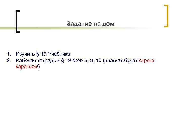 Задание на дом 1. Изучить § 19 Учебника 2. Рабочая тетрадь к § 19
