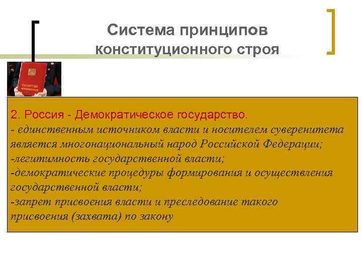 Система принципов конституционного строя 2. Россия - Демократическое государство. - единственным источником власти и