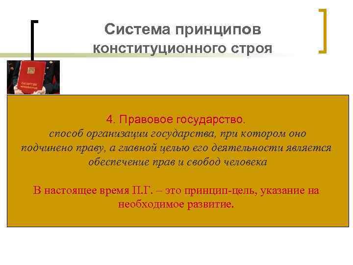 Система принципов конституционного строя 4. Правовое государство. способ организации государства, при котором оно подчинено