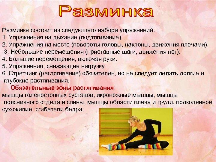 Разминка состоит из следующего набора упражнений. 1. Упражнения на дыхание (подтягивание). 2. Упражнения на