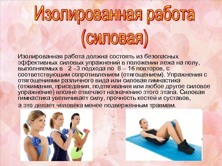 Изолированная работа должна состоять из безопасных эффективных силовых упражнений в положении лежа на полу,