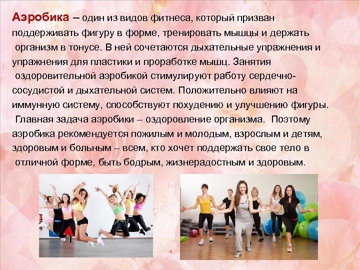 Аэробика – один из видов фитнеса, который призван поддерживать фигуру в форме, тренировать мышцы